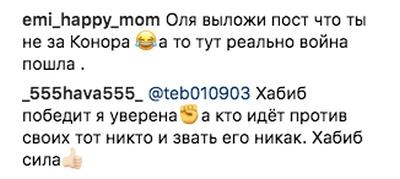Фотография Ольги Бузовой разозлила фанатов Хабиба Нурмагомедова (8 фото)