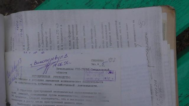 Секретные документы полиции были обнаружены на помойке в Асбесте (12 фото)