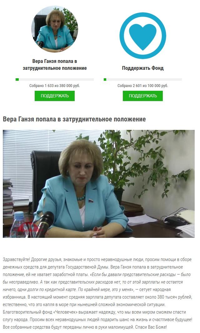 Жители России жертвуют свои средства для помощи депутату Государственной Думы (3 фото)