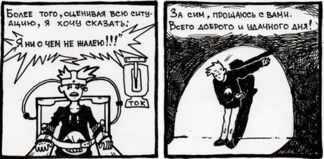 Комикс-объяснительная от студента из Тюмени (4 картинки)