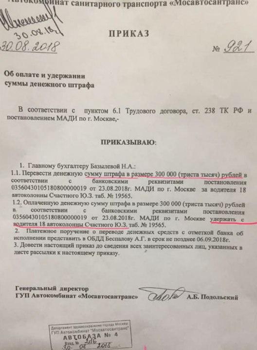 Водитель скорой помощи получил штраф в 300 тысяч рублей (3 фото)