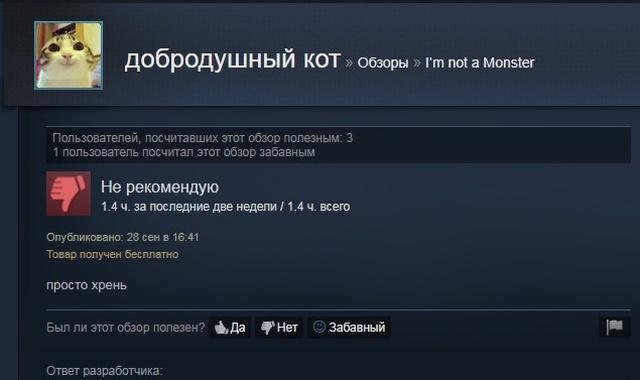 Отзыв к видеоигре (2 скриншота)