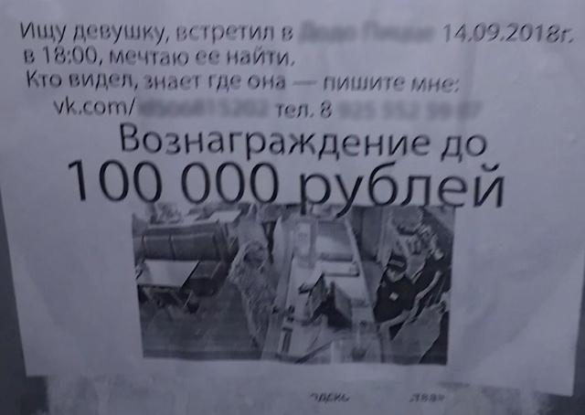 100 тысяч рублей за контакты девушки (5 фото)