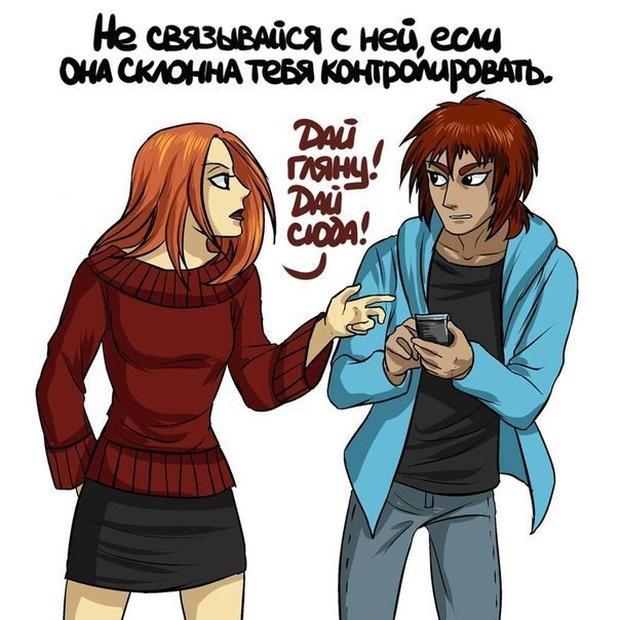 Не связывайся с ней, если... (7 картинок)