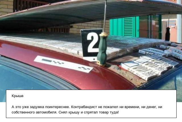 Тайники с контрабандой в автомобилях (9 фото)