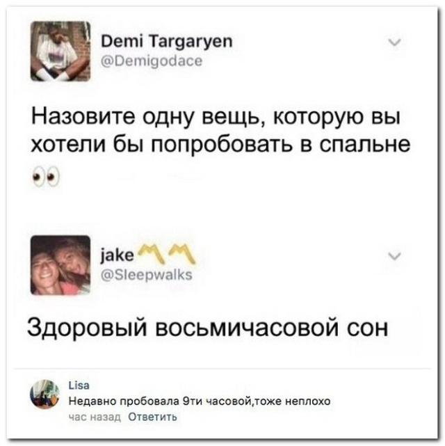Смешные высказывания из социальных сетей (20 скриншотов)