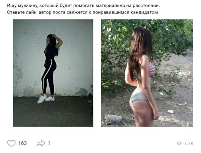 В поисках спонсоров в социальных сетях (13 фото)
