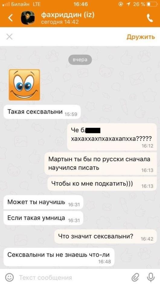 Когда мигранты пытаются познакомиться с девушками в сети (12 скриншотов)