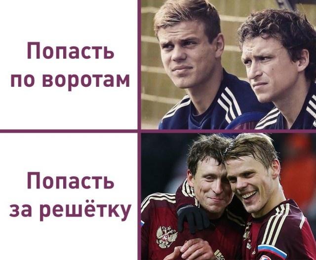 kokorin_mamaev_03.jpg