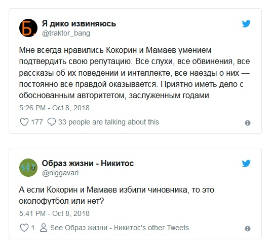 kokorin_mamaev_22.jpg