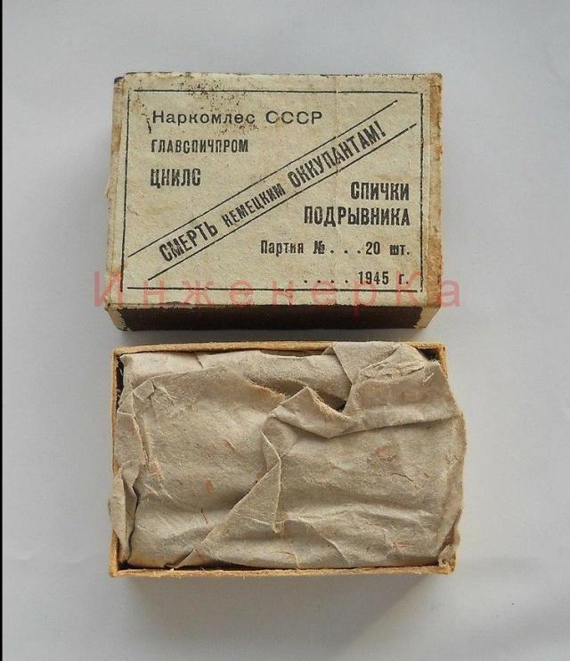 Советские спички подрывника времени Второй мировой войны (4 фото)