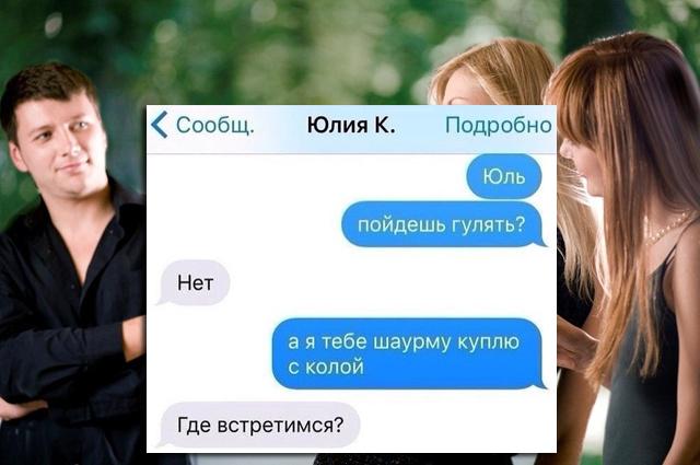 """Забавная переписка от """"мастеров"""" пикапа (19 скриншотов)"""