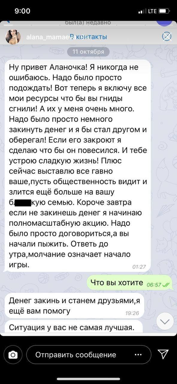Алану, жену Павла Мамаева, шантажирует неизвестный мужчина (4 скриншота)