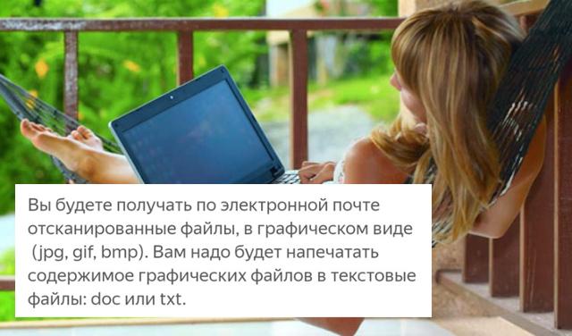 Мошенники в сети: вакансия по набору текста (5 скриншотов)