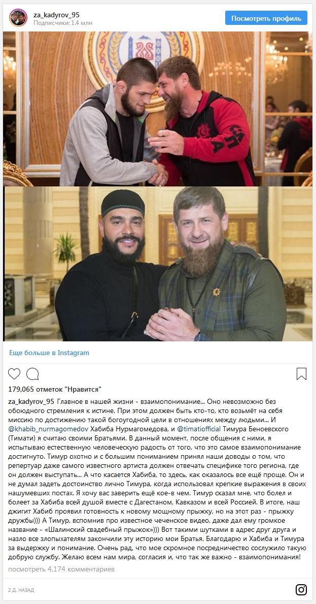 50 Cent предложил Нурмагомедову 2 миллиона долларов, Кадыров помирил Хабиба и Тимати, Хабиб вызвал Флойда Мейвезера Младшего на бой
