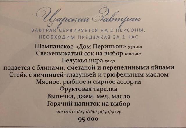"""""""Царский завтрак"""" в одном из элитных московских отелей (2 фото)"""