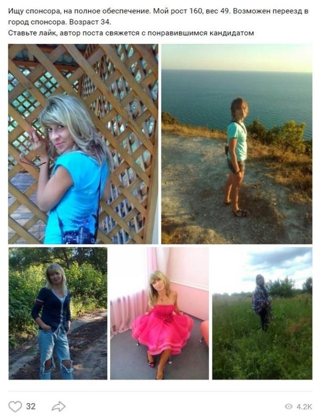 Девушки ищут спонсоров в социальных сетях (18 скриншотов)