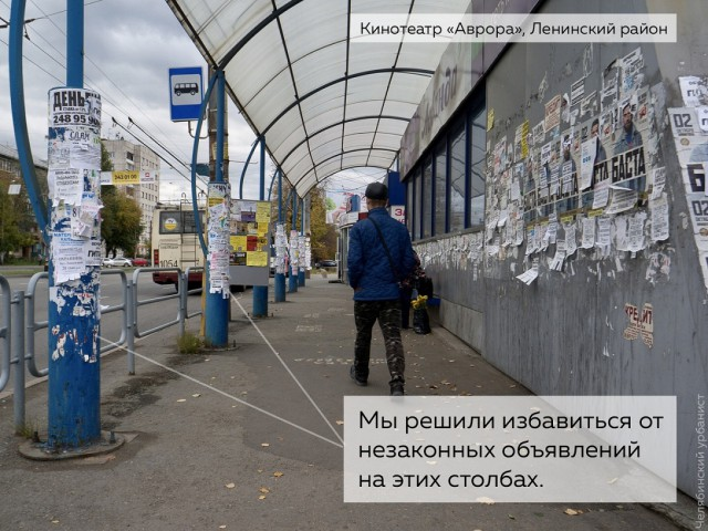 Челябинский активист нашел способ борьбы с объявлениями на столбах (4 фото)