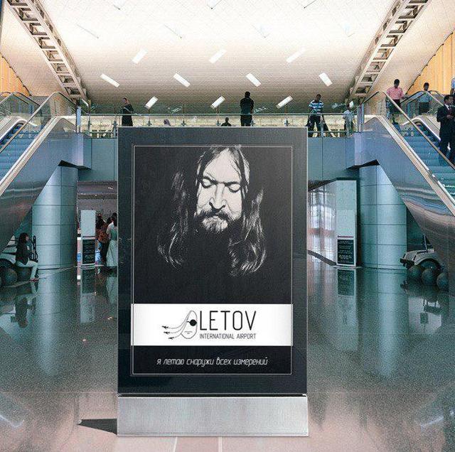 Если аэропорт в Омске получит имя Егора Летова (8 фото)