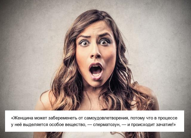 Странные высказывания преподавателей сексуального образования (10 фото)