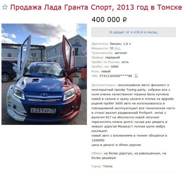 Любителям отечественного тюнинга посвящается (11 фото)