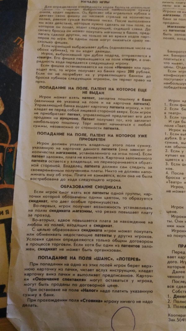 Монополия времен Советского Союза (10 фото)