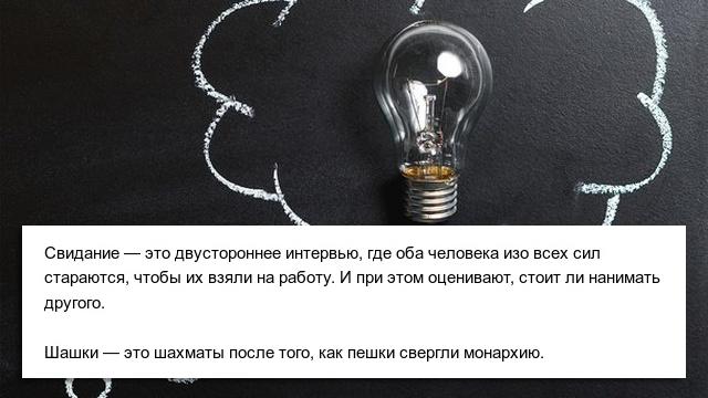 Мысли, которые приходят на ум многим людям, но мало кто может их сформулировать (6 фото)
