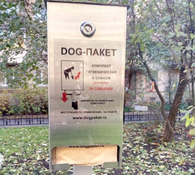 """Недолгая """"жизнь"""" нового раздатчика бесплатных пакетиков для собаководов (4 фото)"""