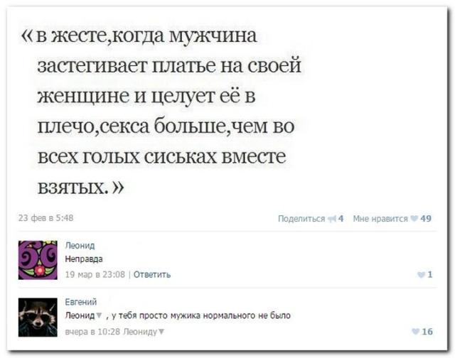 Забавные комментарии и высказывания из соцсетей (25 скриншотов)