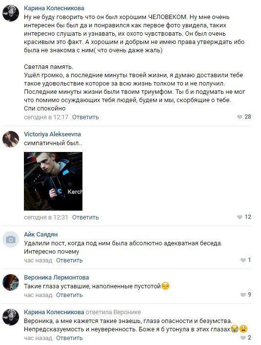 Владислав Росляков стал предметом обожания девушек в социальных сетях (5 скриншотов)