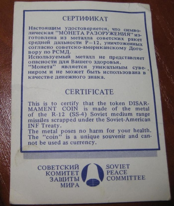 """Уникальная монета """"1 рубль-доллар"""" 1988 года (5 фото)"""