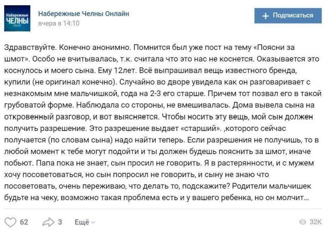 """В Набережных Челнах появилась своя """"полиция моды"""""""