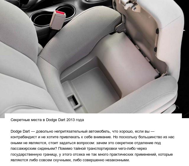Потайные места и скрытые секреты в различных автомобилях (8 фото)