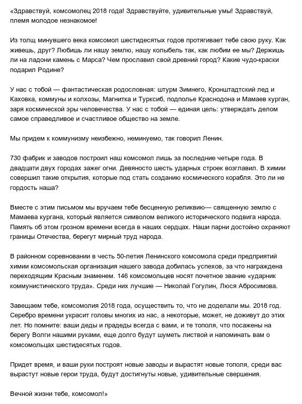 """На ярославском заводе вскрыли 50-летнюю """"капсулу времени"""" (5 фото)"""