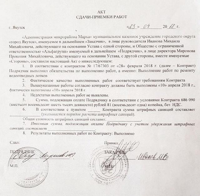 Мэр Якутска Сардана Авксентьева указала на несоответствие в отчетности городских подрядчиков (4 фото)