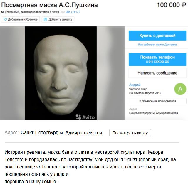 Посмертная маска А.С. Пушкина была выставлена на продажу (3 фото)