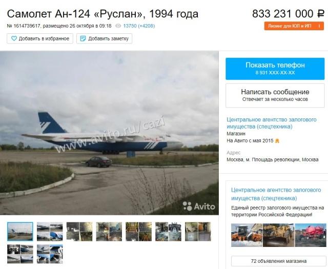 На сайте объявлений был выставлен на продажу транспортный самолет Ан-124 (4 фото)