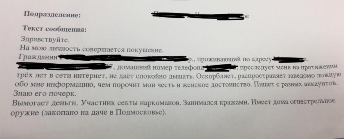 Странное заявление в полицию (2 фото)
