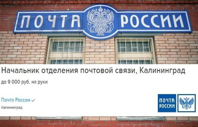 """""""Работа мечты"""" в """"Почте России"""" (2 скриншота)"""