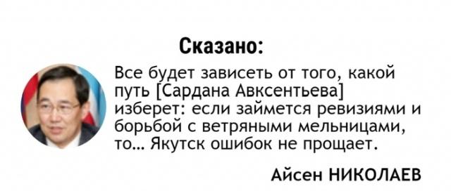 Глава Якутии Айсен Николаев высказался о деятельности мэра Якутска Сарданы Авксентьевой (2 фото)