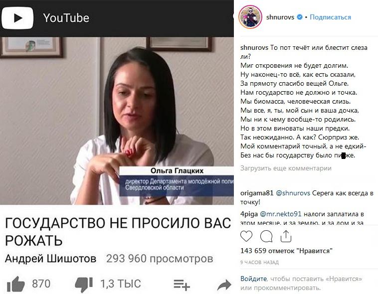 Сергей Шнуров посвятил стихотворение чиновнице Ольге Глацких
