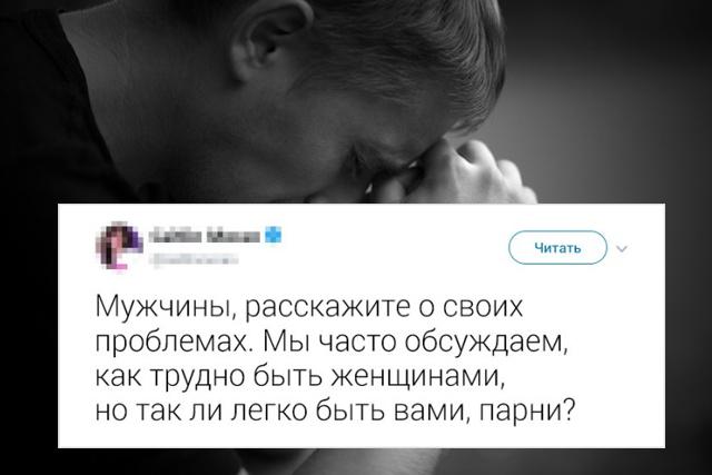 Мужчины делятся своими историями и проблемами в соцсетях (23 скриншота)