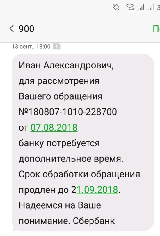 Сбербанк и рассмотрение заявки от клиента (6 скриншотов)