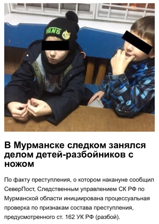 Малолетние гангстеры из Мурманска (4 фото)