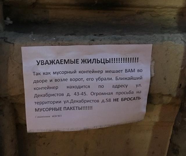 """""""Мусорные войны"""" в культурной столице (2 фото)"""
