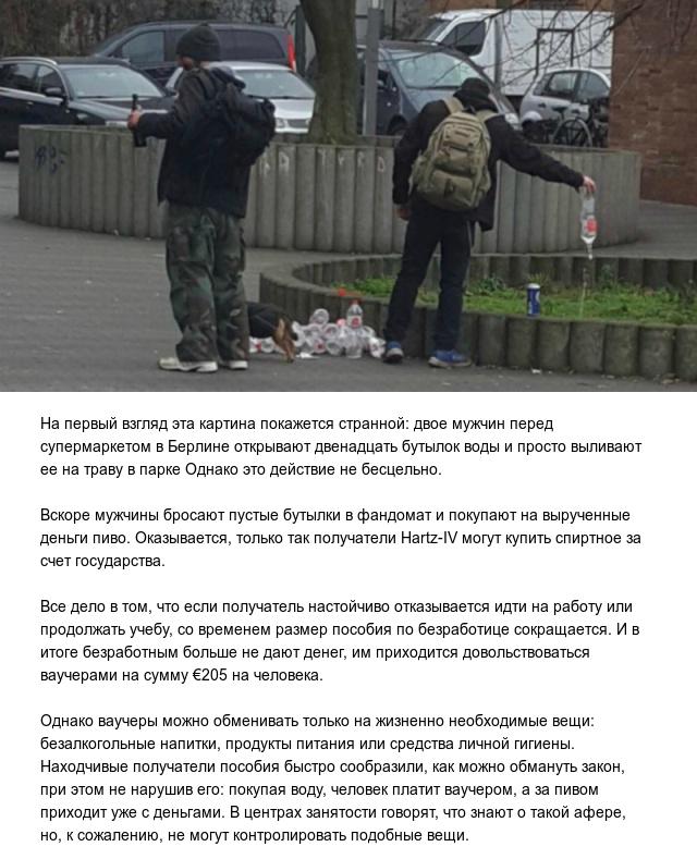 """Немецкие безработные научились """"превращать"""" воду в пиво (2 фото)"""