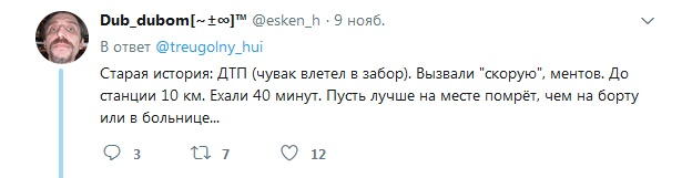 Пользователи сети делятся историями о тотальной халатности российских врачей (7 скриншотов)