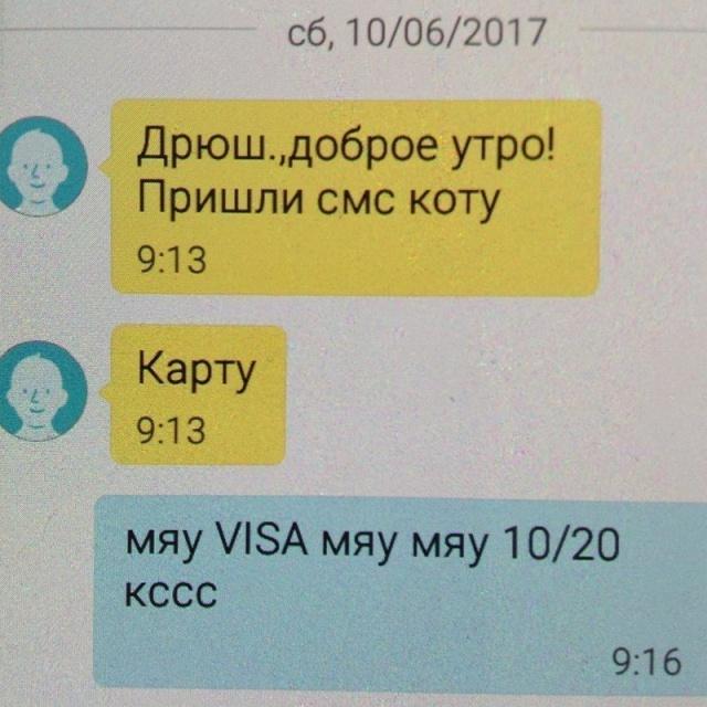 Автозамена в сообщениях, которые сделают ваш день (14 скриншотов)