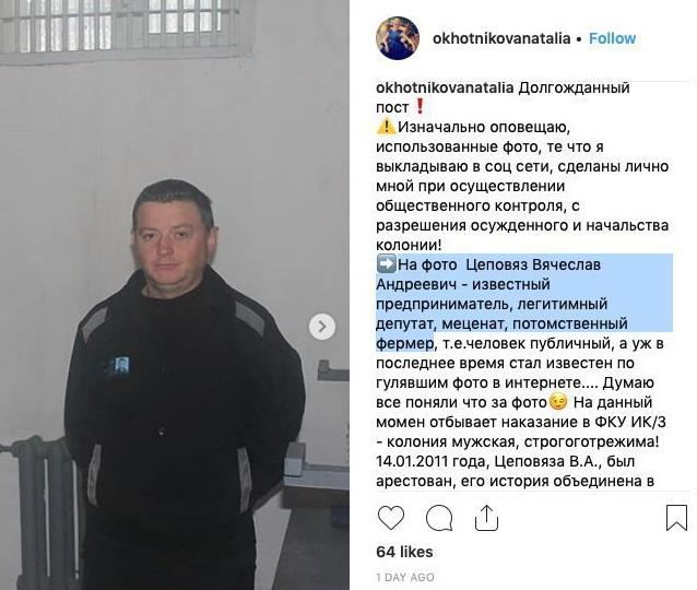 ohotnikova_cepoviyaz_02.jpg