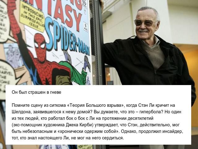 В возрасте 95 лет умер Стэн Ли - легендарный создатель комиксов Marvel (10 фото)